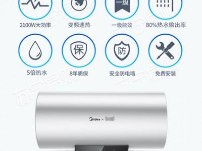 美的电热水器F6021-V3C家用小型储水式速热智能变频60L电热