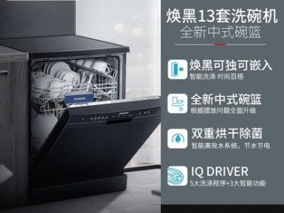 SIEMENS/西门子 SJ235B00JC家用全自动洗碗机13套独立式智能嵌入