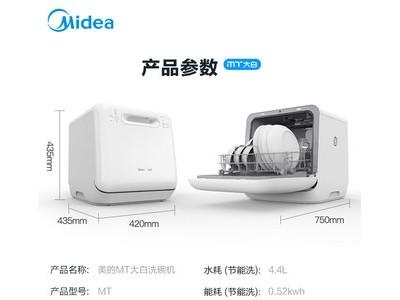 美的MT大白洗碗机家用全自动台式天猫精灵迷你小型智能刷碗一体机