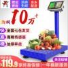今选称重电子秤商用台秤150kg电子称台称300公斤市场卖菜100kg计价水果地磅秤计数快递秤 【蓝支架加厚款】180kg加大承重液晶普键